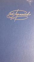 Отдается в дар Школьная библиотека- М.Ю.Лермонтов