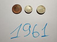 Отдается в дар Монеты 1961
