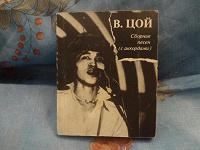 Отдается в дар сборник песен с аккордами «В.Цой»