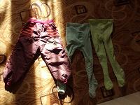 Отдается в дар штаны теплые и колготки