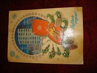 Отдается в дар открытка СССР 6