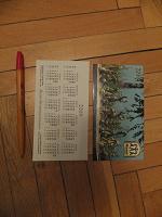 Отдается в дар Календари