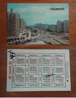 Отдается в дар Календарь серии «Столицы союзных республик»