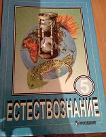 Отдается в дар Учебник Естествознание 5 класс