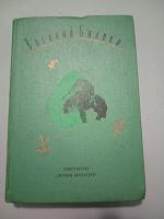 Отдается в дар Детская книга СССР