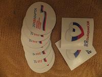 Отдается в дар Предвыборная символка