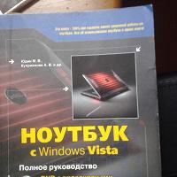 Отдается в дар Полное руководство Ноутбук с Windows Vista