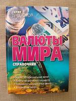 Отдается в дар Книга валюты мира