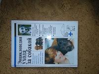 Отдается в дар Энциклопедия ухода за собакой