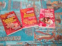 Отдается в дар Три книги