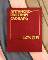Отдается в дар Китайско-русский словарь