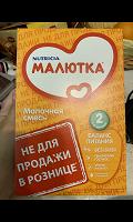 Отдается в дар Молочная смесь Малютка
