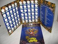 Отдается в дар Коллекционный альбом Памятные и юбилейные десятирублевые монеты России