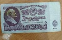 Отдается в дар Банкнота 25 р. СССР