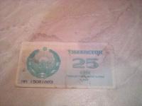 Отдается в дар Четвертак из Узбекистана!