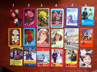 Отдается в дар Календарики госстрах СССР