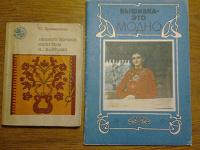 Отдается в дар Две рукодельных книги