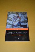 Отдается в дар Книги Харуки Мураками