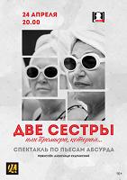 Отдается в дар Премьера! Спектакль «Две сестры или премьера, которая..» 24 апреля