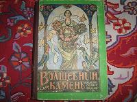 Отдается в дар Молдавские сказки деткам – книга