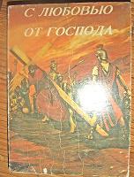 Отдается в дар О церкви книги
