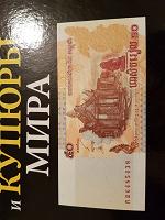 Отдается в дар Купюра Камбоджа