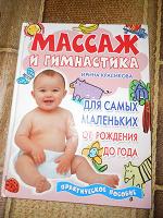 Отдается в дар Книга Массаж и гимнастика для самых маленьких от рождения до года