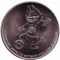 Отдается в дар Монета 25 р Забивака