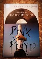 Отдается в дар Биография группы Pink Floyd