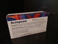 Отдается в дар Лекарство Аспаркам