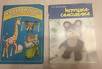 Отдается в дар Книги для рукодельниц