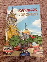 Отдается в дар Набор открыток «Воронеж»