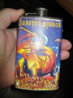 Отдается в дар Фляжка Красный Дракон СССР