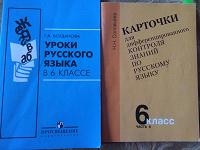 Отдается в дар Уроки русского языка в 6 классе