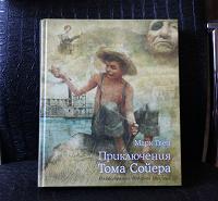 Отдается в дар «Приключения Тома Сойера» Марк Твен