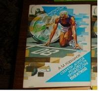 Отдается в дар Книги на спортивную тематику