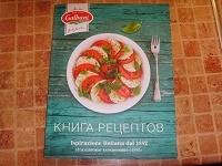 Отдается в дар Книга с рецептами итальянской кухни
