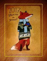 Отдается в дар Календарики от Лисы:))