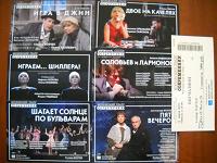 Отдается в дар театральные флаеры и билет