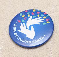 Отдается в дар Значки со дня жестового языка