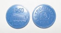 Отдается в дар Ювілейний жетон Київського метро — Хрещатик