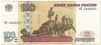 Отдается в дар 100 руб. на телефон