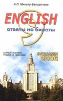 Отдается в дар Учебное пособие по английскому яз. 9 класс