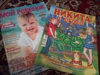Отдается в дар 2 журнала