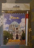Отдается в дар Подарок из Крыма