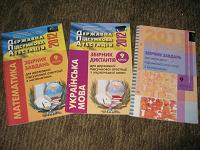 Отдается в дар Книги по подготовке к ДПА за 2011 и 2012 год