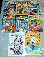 Отдается в дар 8 детских журналов