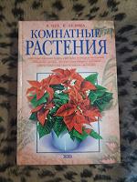 Отдается в дар Книга про комнатные растения