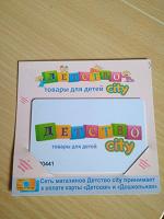 Отдается в дар Карта магазина Детство Сити