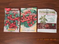 Отдается в дар Семена томатов